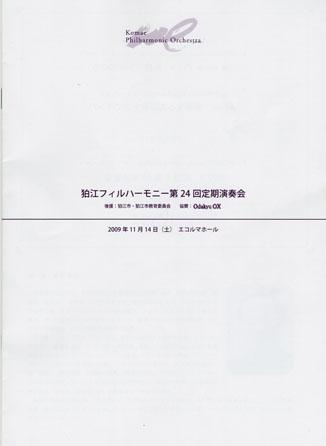 IMG0911狛江プログラム.jpg