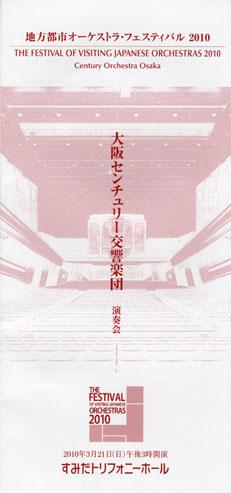 IMG大阪センチュリープログラム1003.jpg