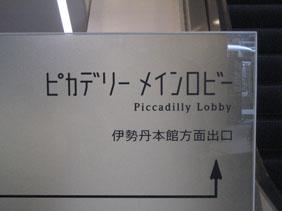 IMG_0380新宿ピカデリー.JPG