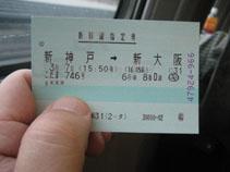 IMG_0757こだま切符.JPG