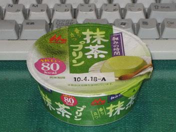 IMG_0806抹茶プリン.JPG