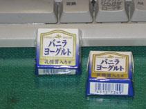IMG_0815バニラヨーグルト.JPG