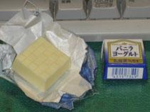 IMG_0818バニラヨーグルト.JPG