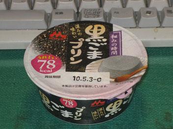 IMG_0821黒ごまプリン.JPG