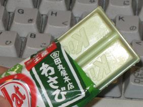 IMG_0827わさびキットカット.JPG