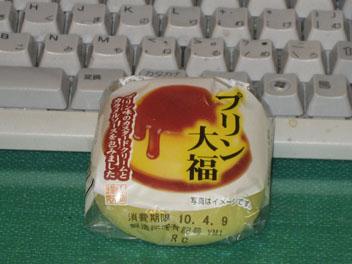IMG_0833プリン大福.JPG
