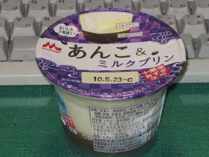 IMG_0844あんこミルクプリン.JPG