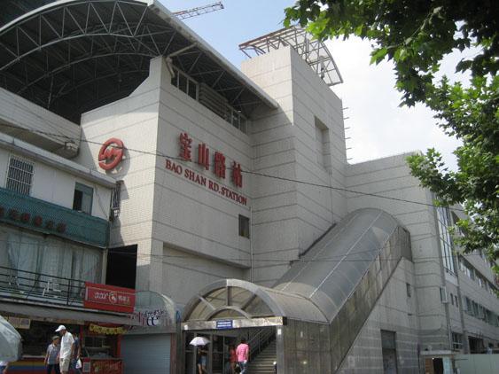 IMG_2327宝山路駅.JPG