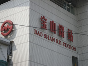 IMG_2328宝山路駅.JPG