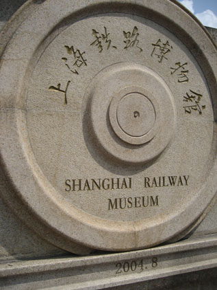 IMG_2335鉄道博物館.JPG