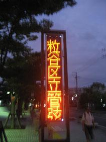 IMG_2392電光掲示.JPG