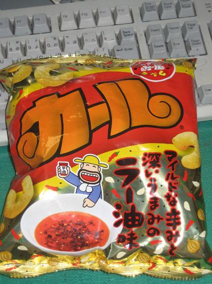IMG_2635ラー油味カール.JPG