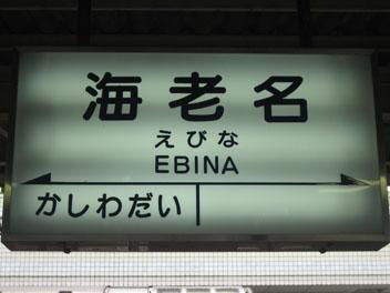 IMG_2668海老名駅名票.JPG