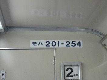 IMG_2707モハ201-254.JPG