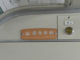 IMG_2708東急車輌.JPG