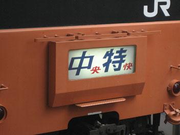 IMG_2714中央特快.JPG