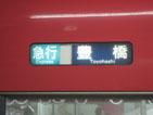 IMG_2753急行豊橋行き.JPG