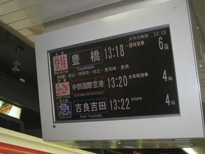 IMG_2765発車案内.JPG
