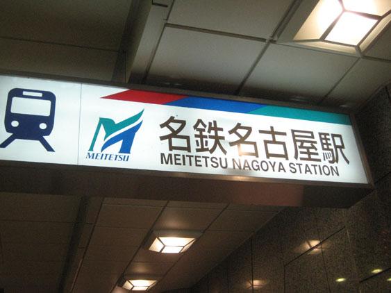 IMG_2805名鉄名古屋駅.JPG