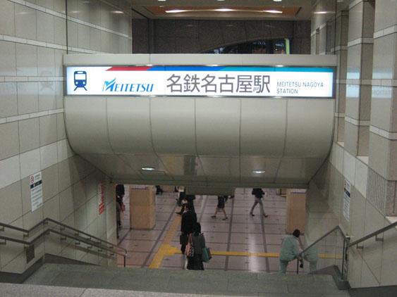 IMG_2806名鉄名古屋駅.JPG
