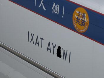 IMG_5247個人タクシー.JPG