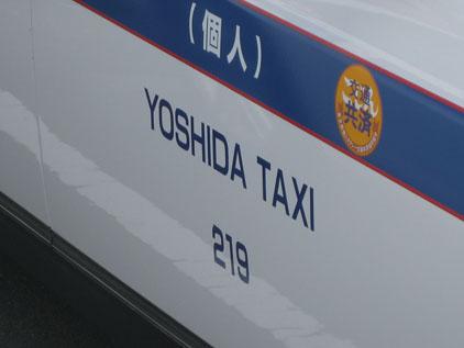 IMG_5251個人タクシー.JPG