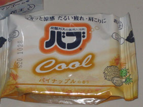 IMG_5468バブ.JPG