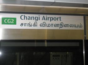 IMG_5903MRTチャンギ空港.JPG