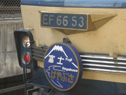 IMG_6476EF6653ヘッドマーク.JPG