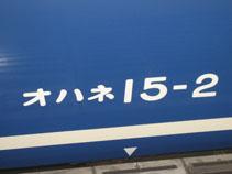 IMG_6485オハネ15-2.JPG