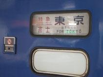 IMG_6490富士東京行き.JPG