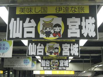 IMG_6547渋谷駅仙台宮城.JPG