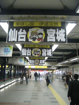 IMG_6548渋谷仙台宮城.JPG