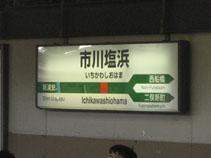 IMG_6605市川塩浜.JPG