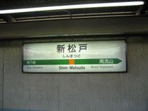 IMG_6610新松戸.JPG