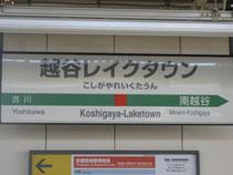 IMG_6613越谷レイクタウン.JPG