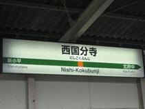 IMG_6616西国分寺.JPG