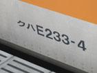IMG_6621クハ233.JPG