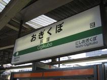 IMG_6622荻窪.JPG