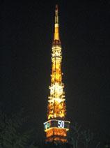 IMG_6801東京タワー.JPG