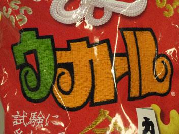 IMG_7013うカール.JPG