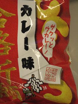 IMG_7014うカール.JPG