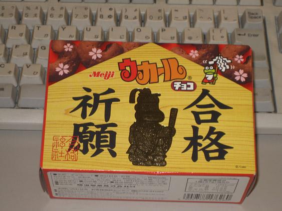 IMG_7032うカールチョコ.JPG