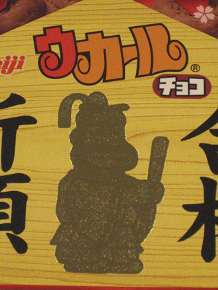 IMG_7033うカールチョコ.JPG