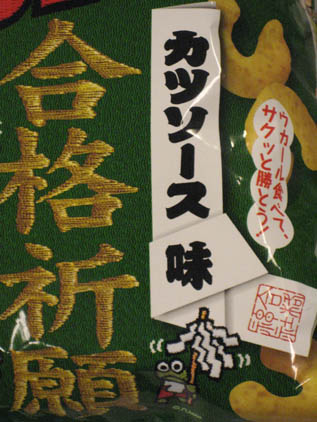 IMG_7052うカール.JPG
