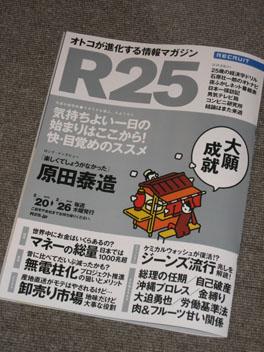 IMG_7274R25.JPG