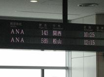 IMG_7297関空行き.JPG