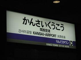 IMG_7309関西空港.JPG