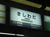 IMG_7313岸和田.JPG