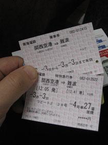 IMG_7315南海乗車券.JPG